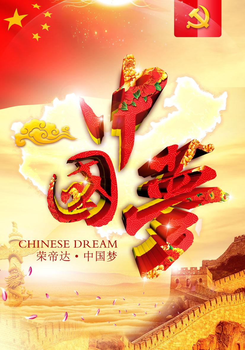 荣帝达——中国梦